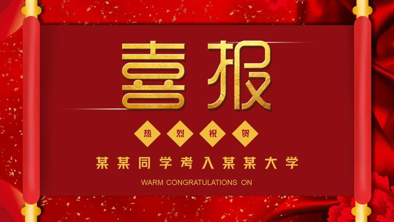 红色喜庆中国风高考企业喜报PPT模板插图