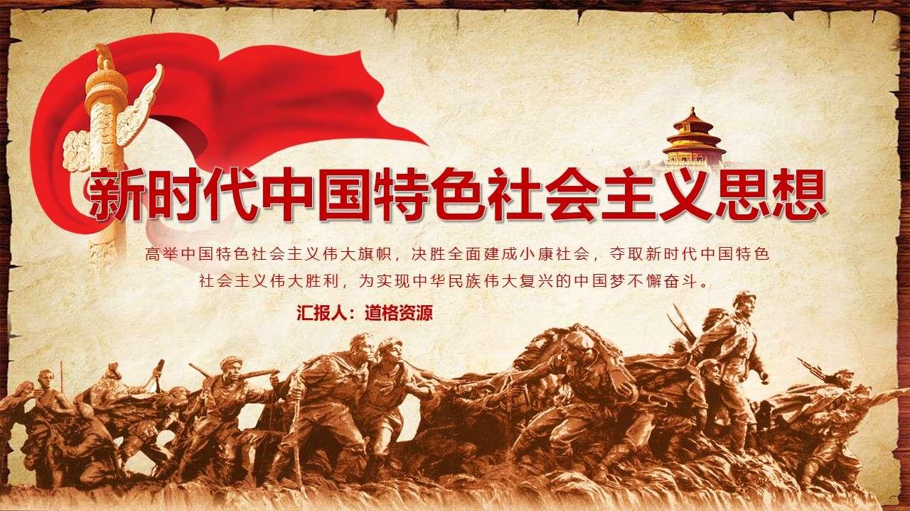 新时代中国特色社会主义思想PPT模板