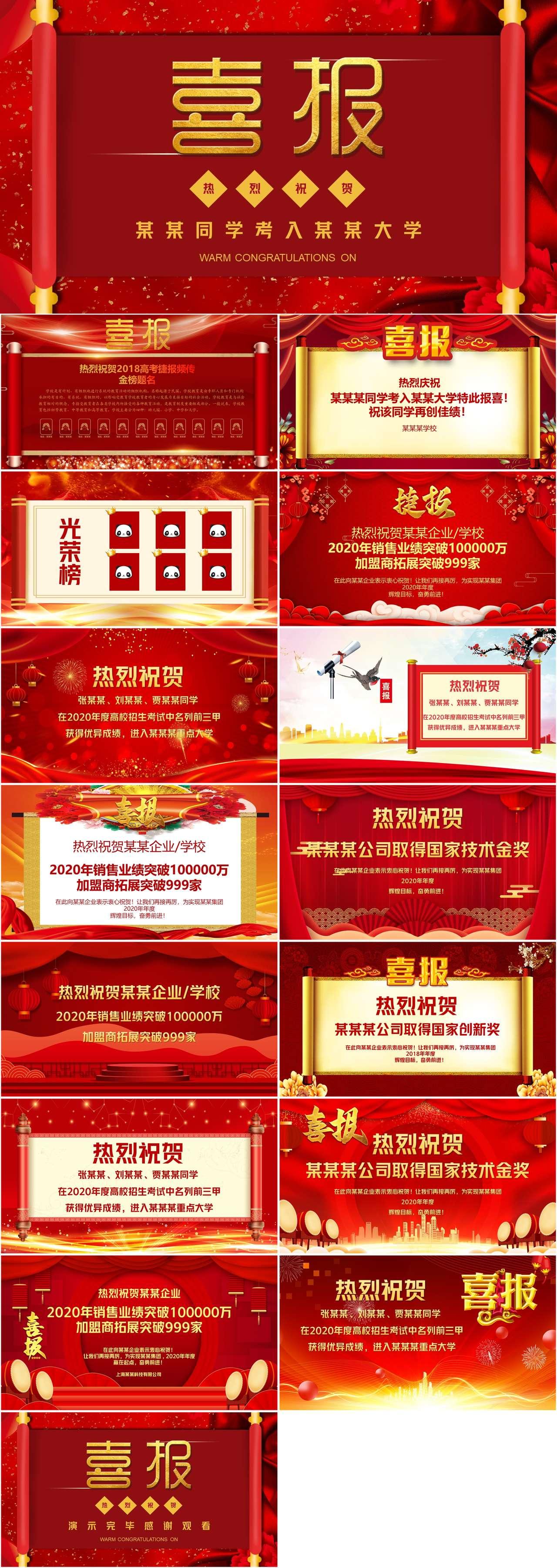 红色喜庆中国风高考企业喜报PPT模板插图1