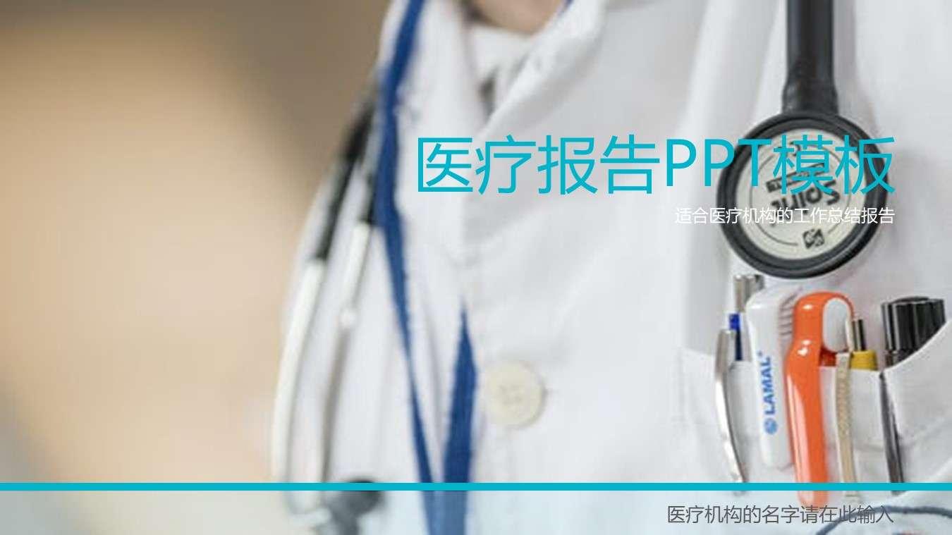 医疗医学医院医生医疗科技医疗器