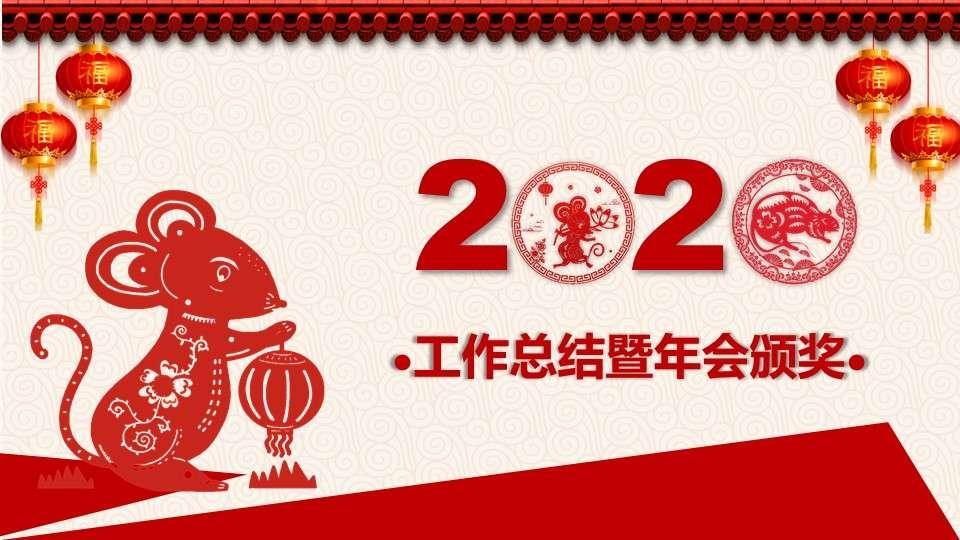 2020中国红剪纸喜庆工作总结暨年会颁奖模板插图