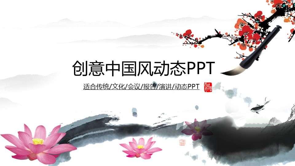 创意中国风动态会议报告演讲PPT模板