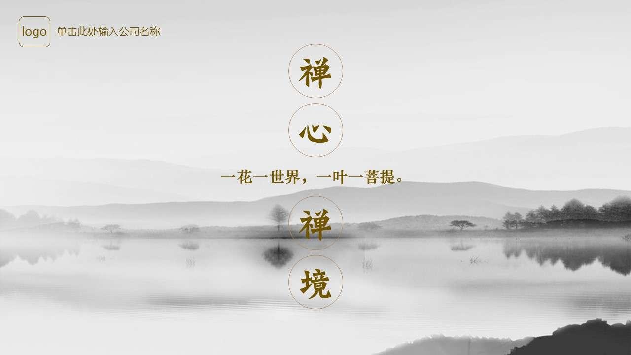 中国风国学禅学宣传PPT模板