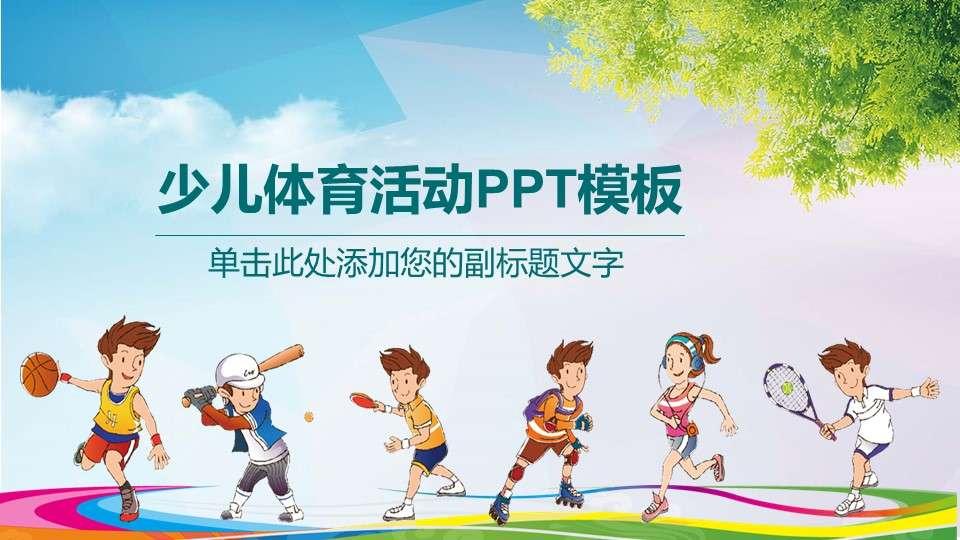 少儿体育活动卡通ppt模板