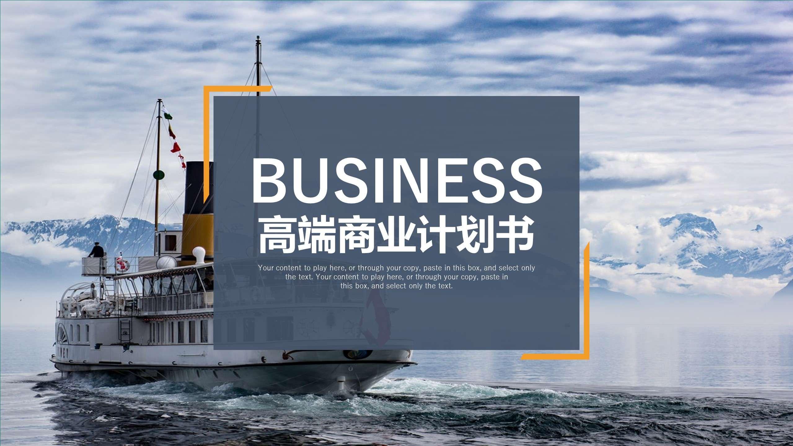 商务产品运营公司介绍商业计划书PPT模板