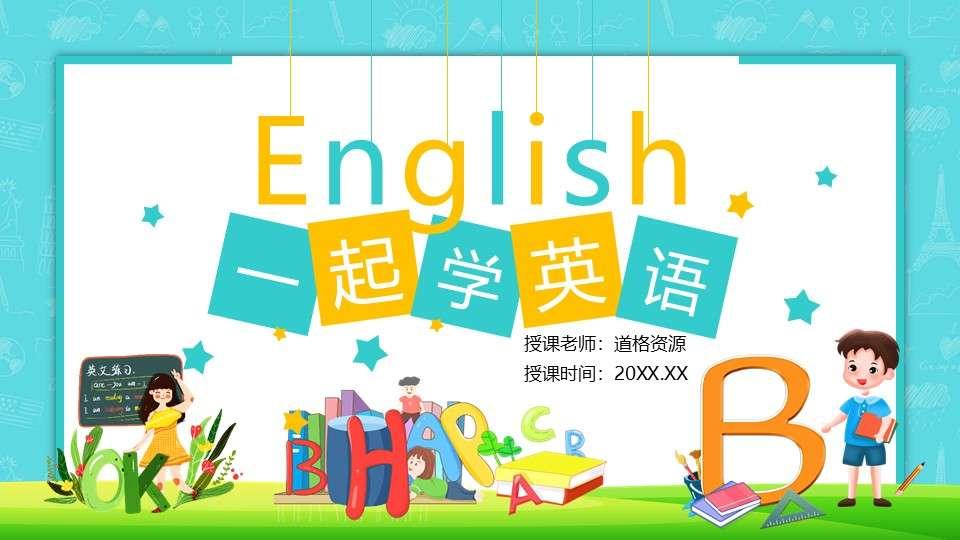 我们一起学英语小学英语课件PPT模板