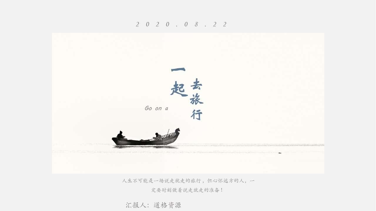 小清新杂志风旅游相册动态通用PPT模板插图