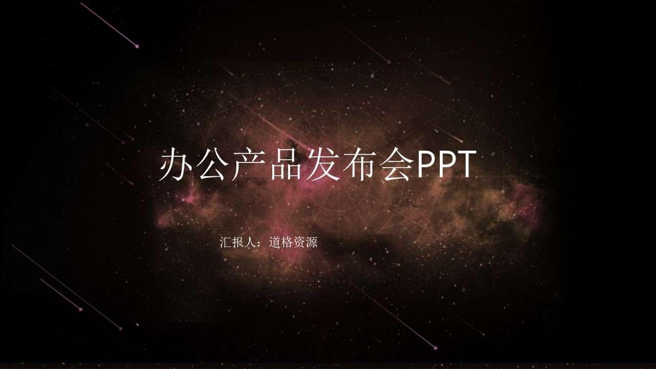 产品发布科技星球PPT模板