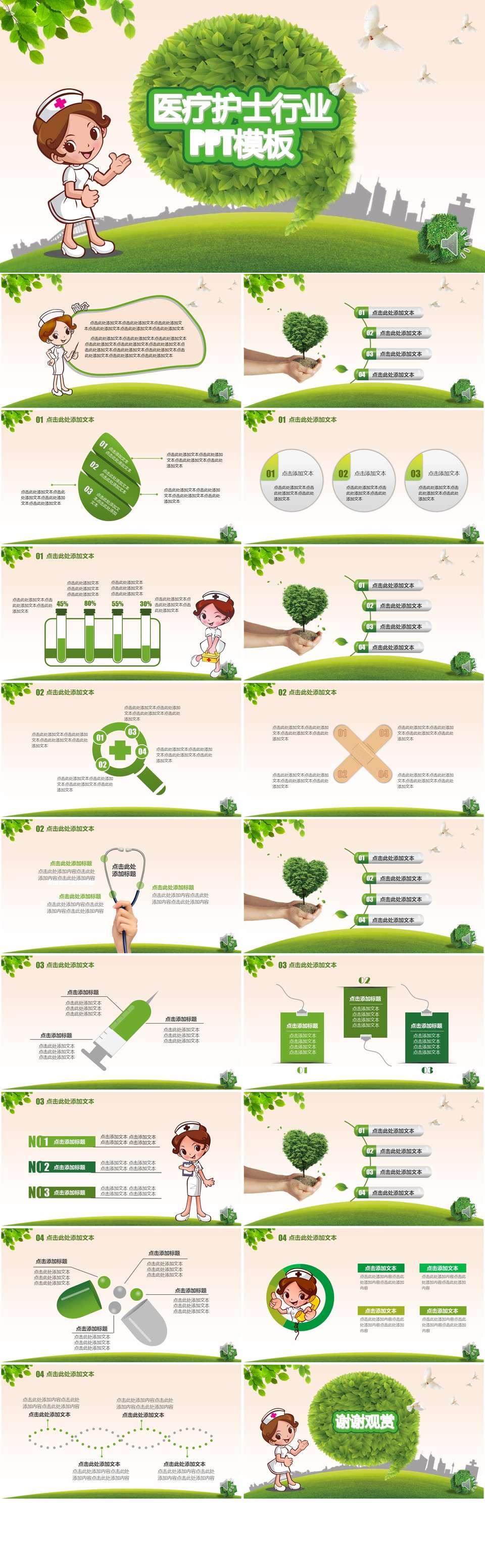 2019年绿色医疗护士医学护理环保通用PPT模板插图1