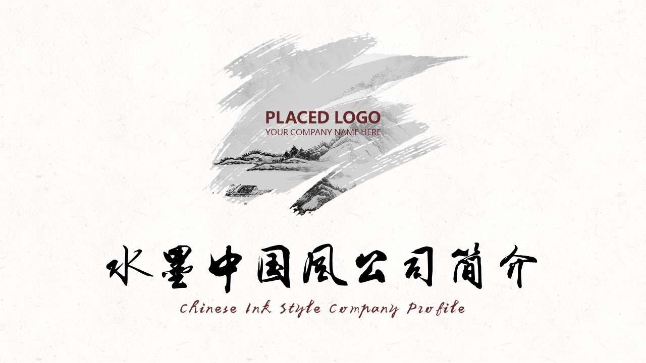 水墨文化中国风公司简介企业介绍PPT模板