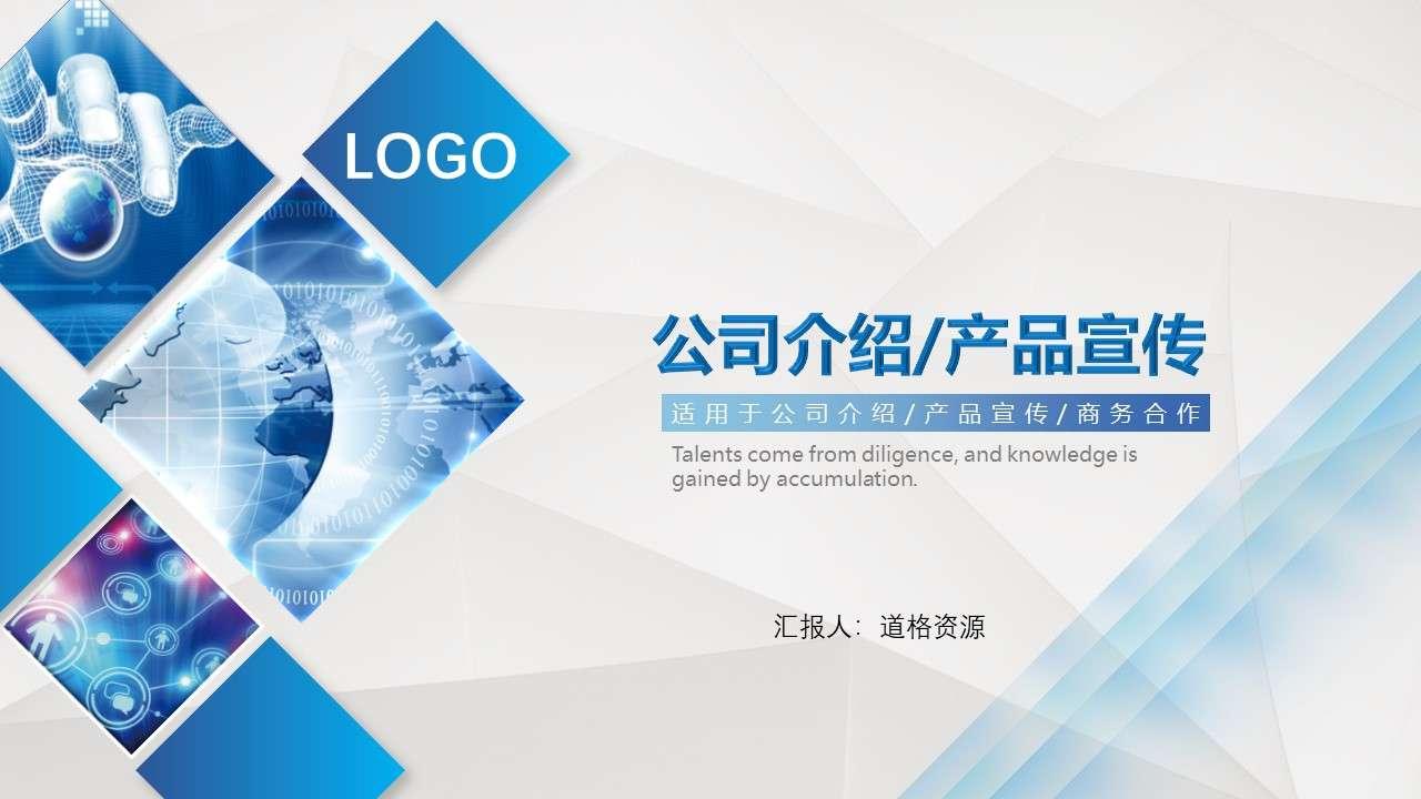 蓝色简约公司介绍企业宣传推广PPT模板插图