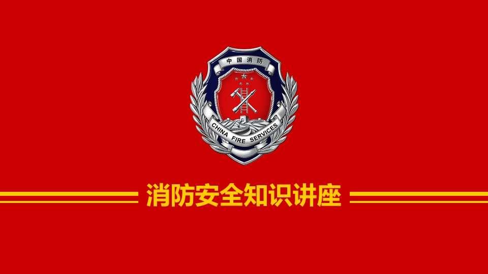 消防安全知识教育讲座PPT模板