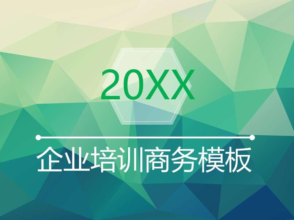 绿色清新文艺唯美企业培训商务PPT模板