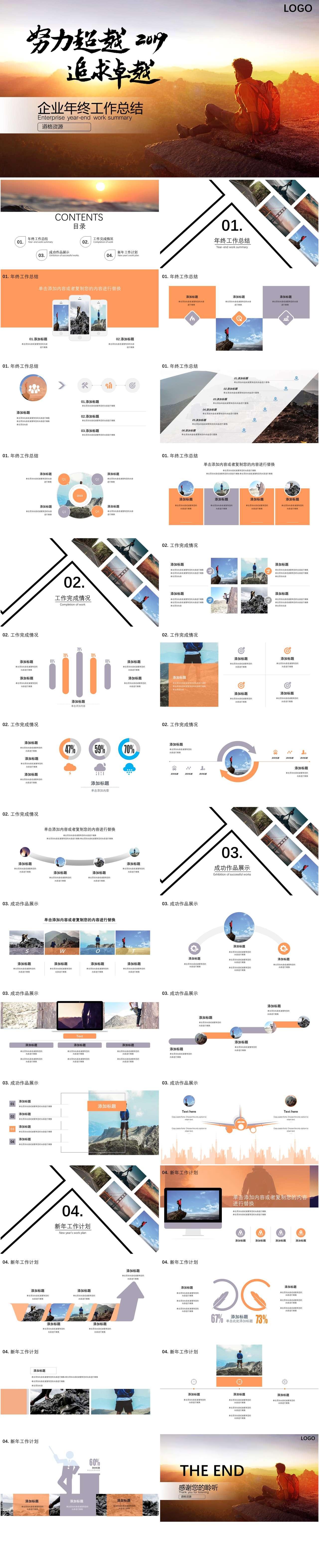 橙紫色商务风努力超越追求卓越企业年终工作总结新年计划PPT模板插图1