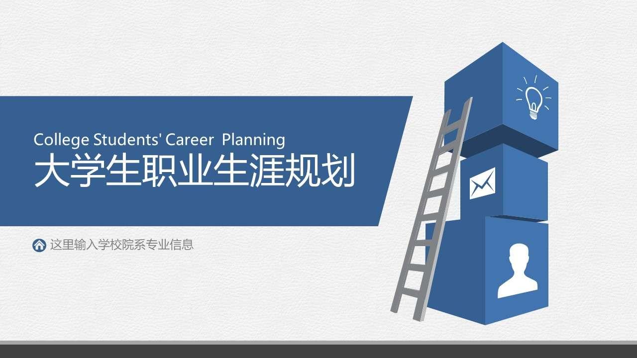 蓝色简约大学生职业生涯规划PPT模板