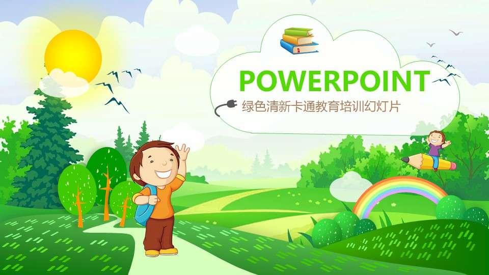 绿色清新卡通教育PPT模板