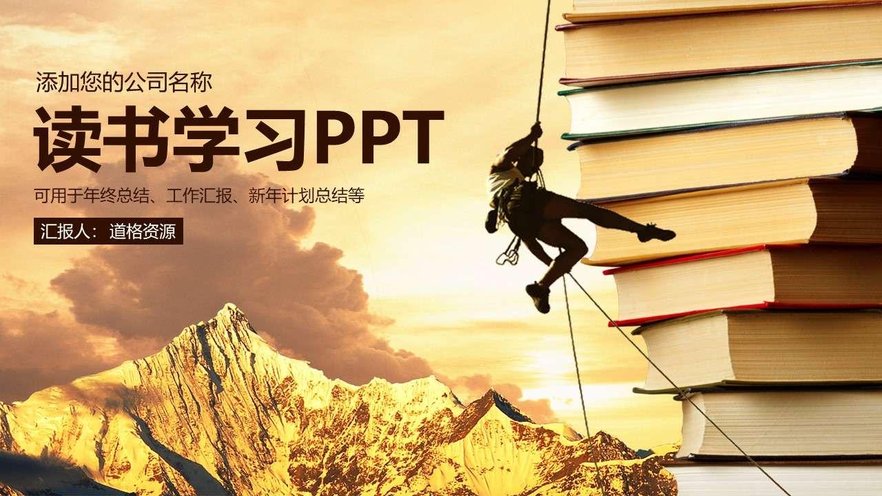 黄色读书学习教学课件PPT模板