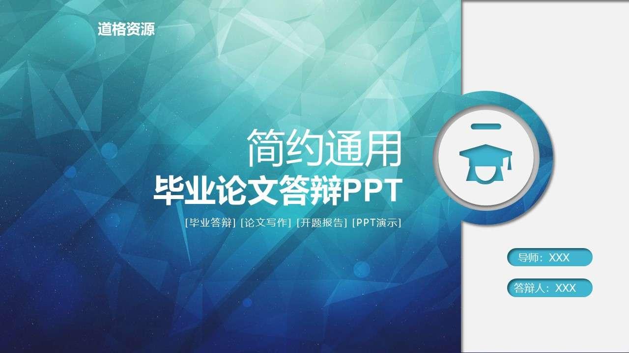2019简约通用蓝色个性微立体毕业论文答辩开题报告PPT模板