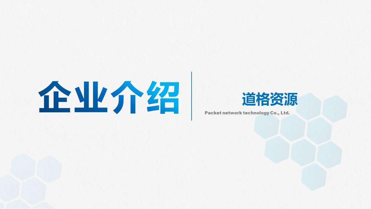 最新企业介绍公司宣传ppt模板插图
