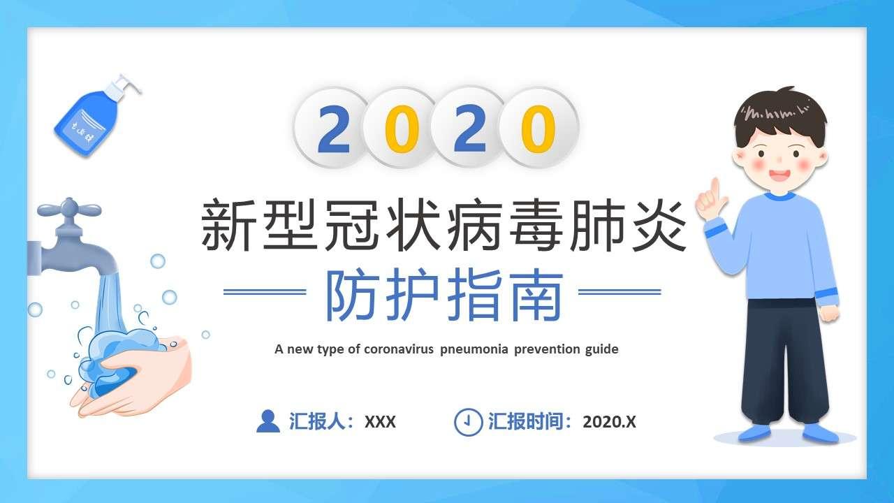 2020新冠病毒肺炎防护指南PPT模板