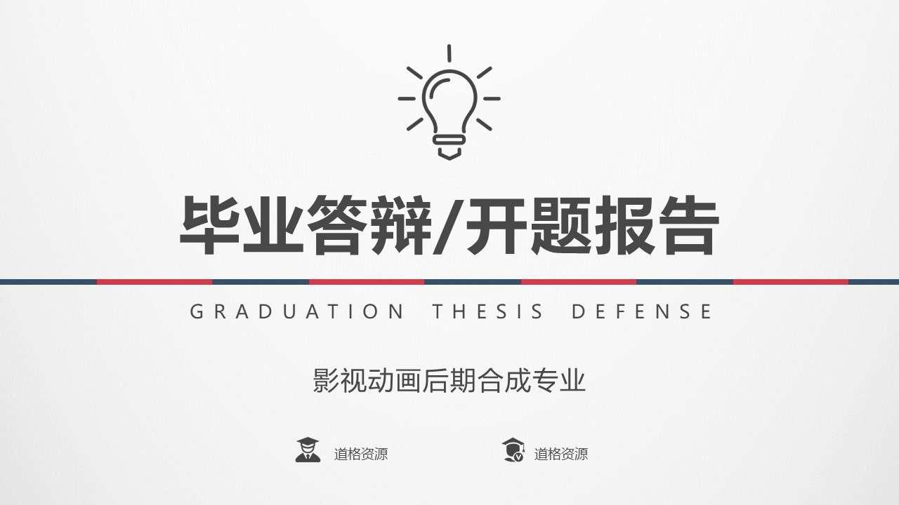 简约风本科生硕士生研究生毕业论文开题报告PPT模板