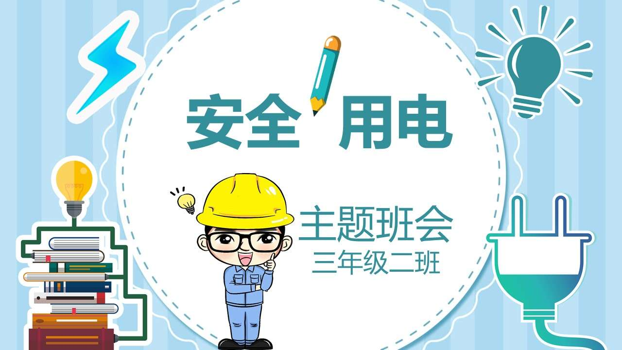 蓝色卡通安全用电教育主题班会PPT模板插图