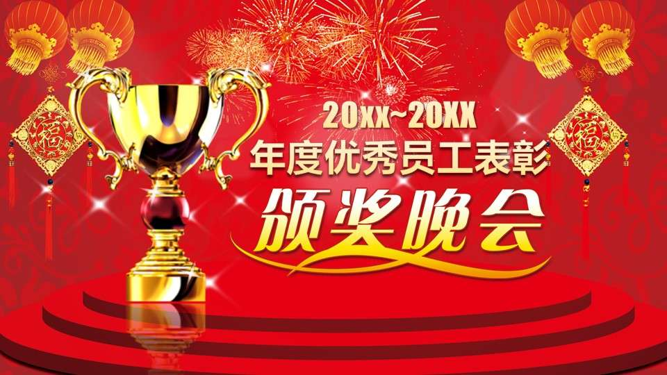 颁奖典礼颁奖盛典年会表彰PPT模板