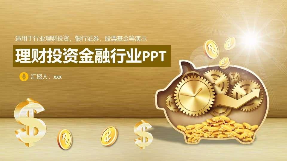 金融保险理财产品推广销售PPT模板