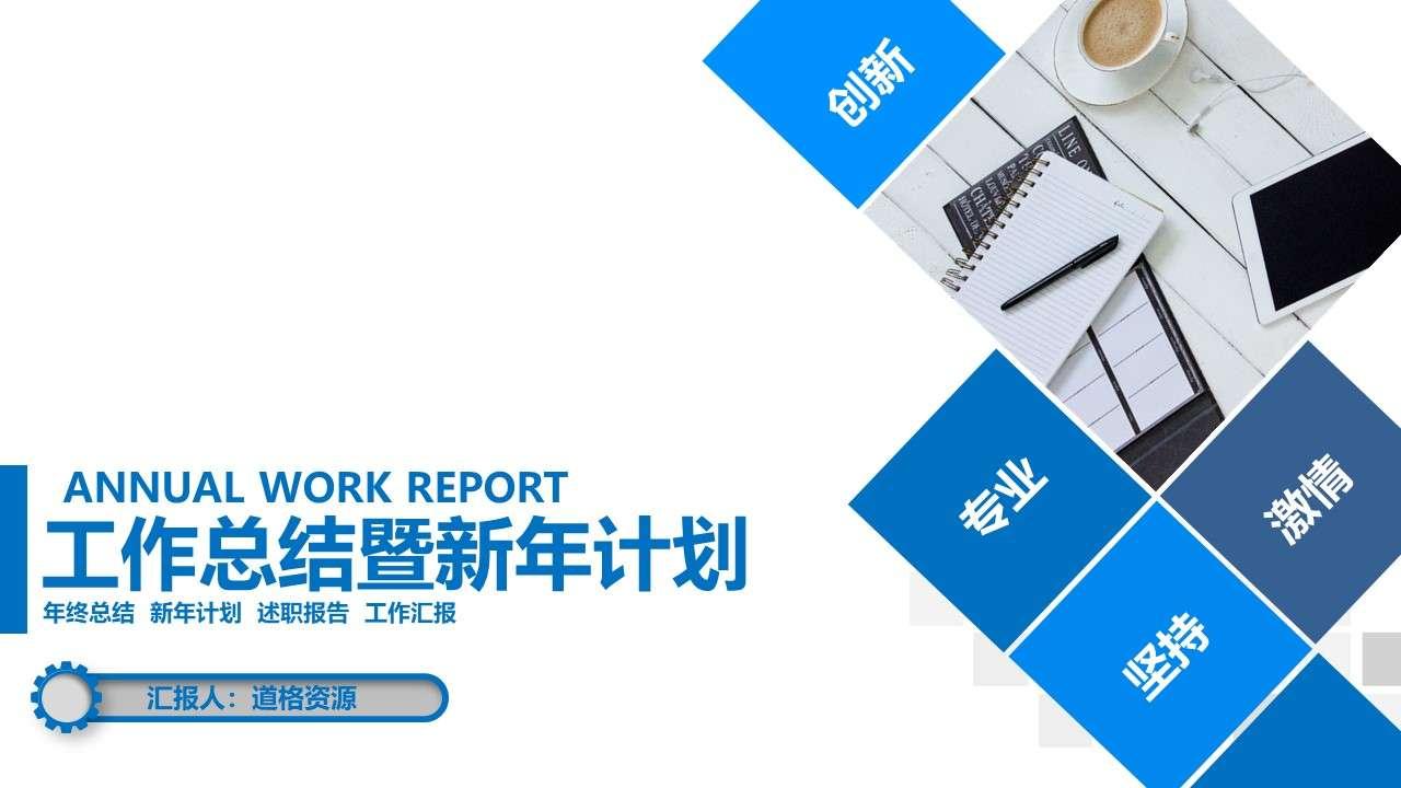 蓝色工作总结暨新年计划PPT模板