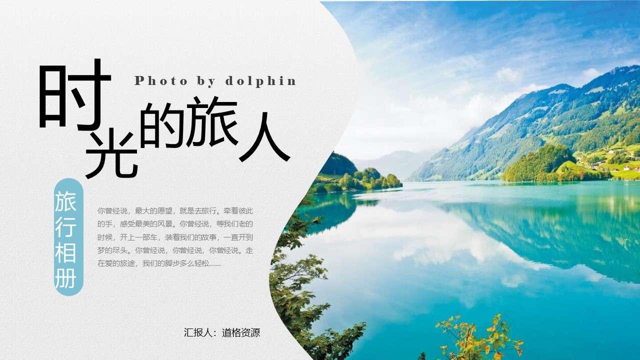 旅游摄影画册电子相册作品集PPT模板插图
