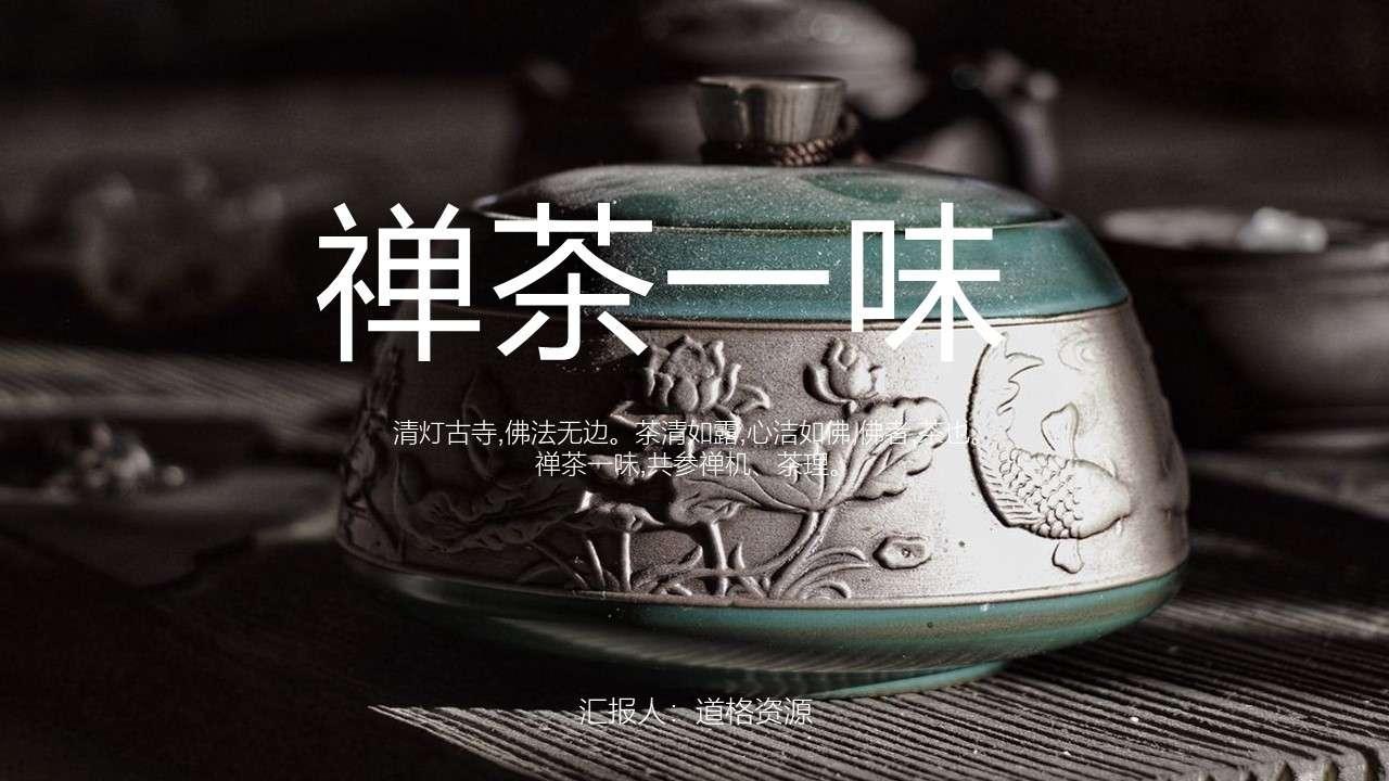 禅茶一味杂志风茶产品介绍PPT模板