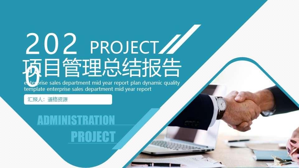 项目管理总结报告动态PPT模板