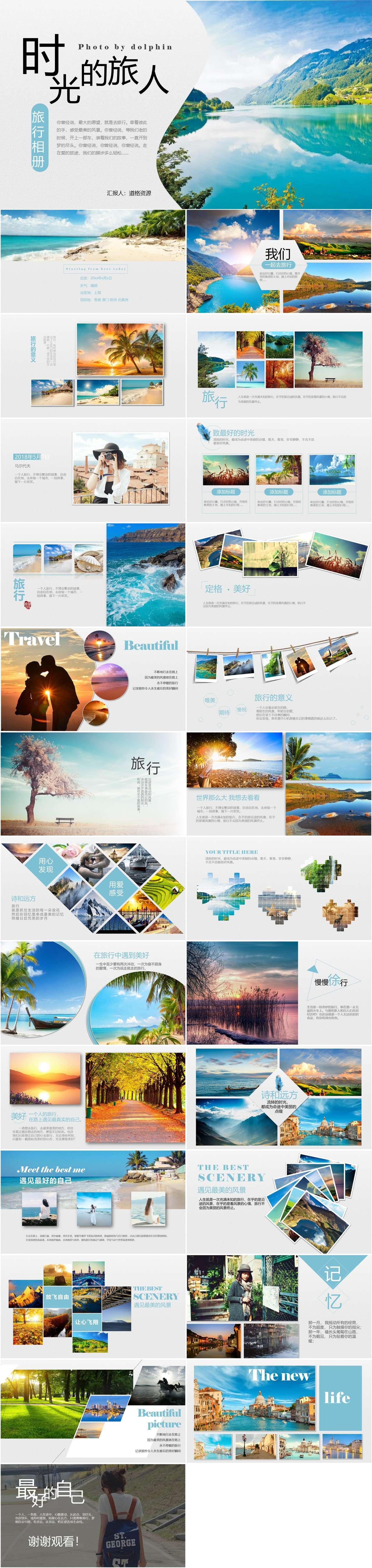 旅游摄影画册电子相册作品集PPT模板插图1