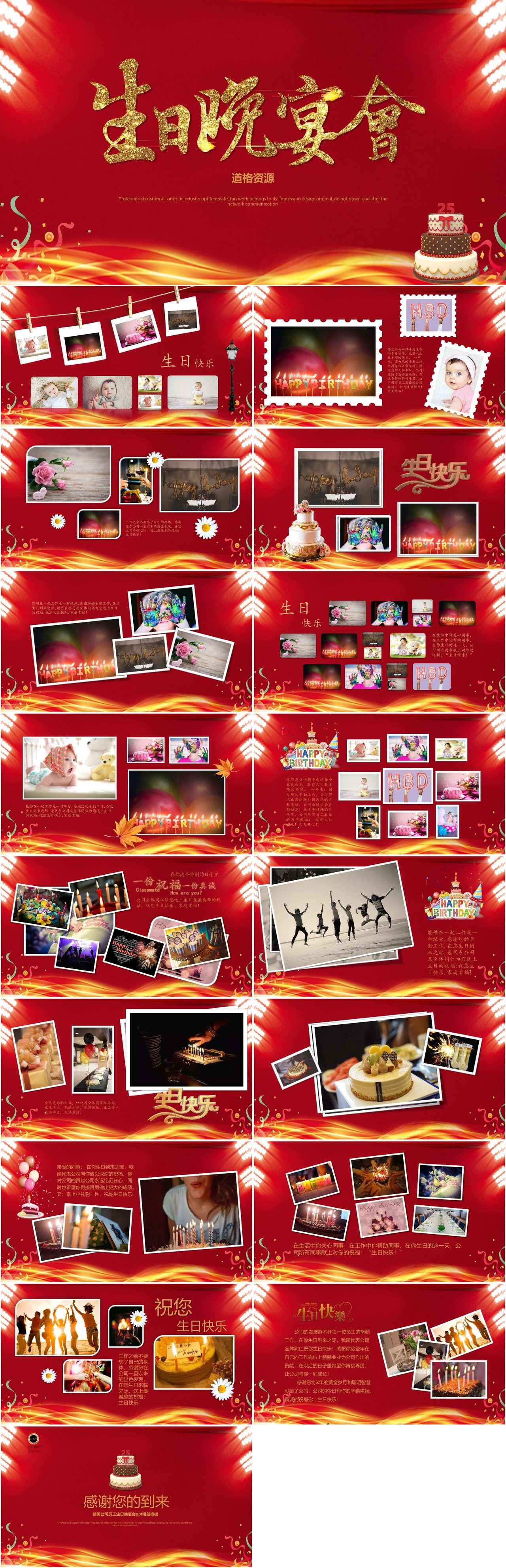 红色精美公司员工生日晚宴会相册PPT模板插图1