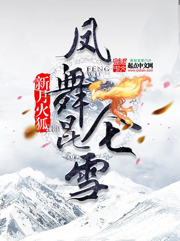 凤舞昆仑雪