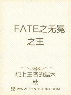 FATE之无冕之王
