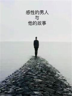 感性的男人与他的故事