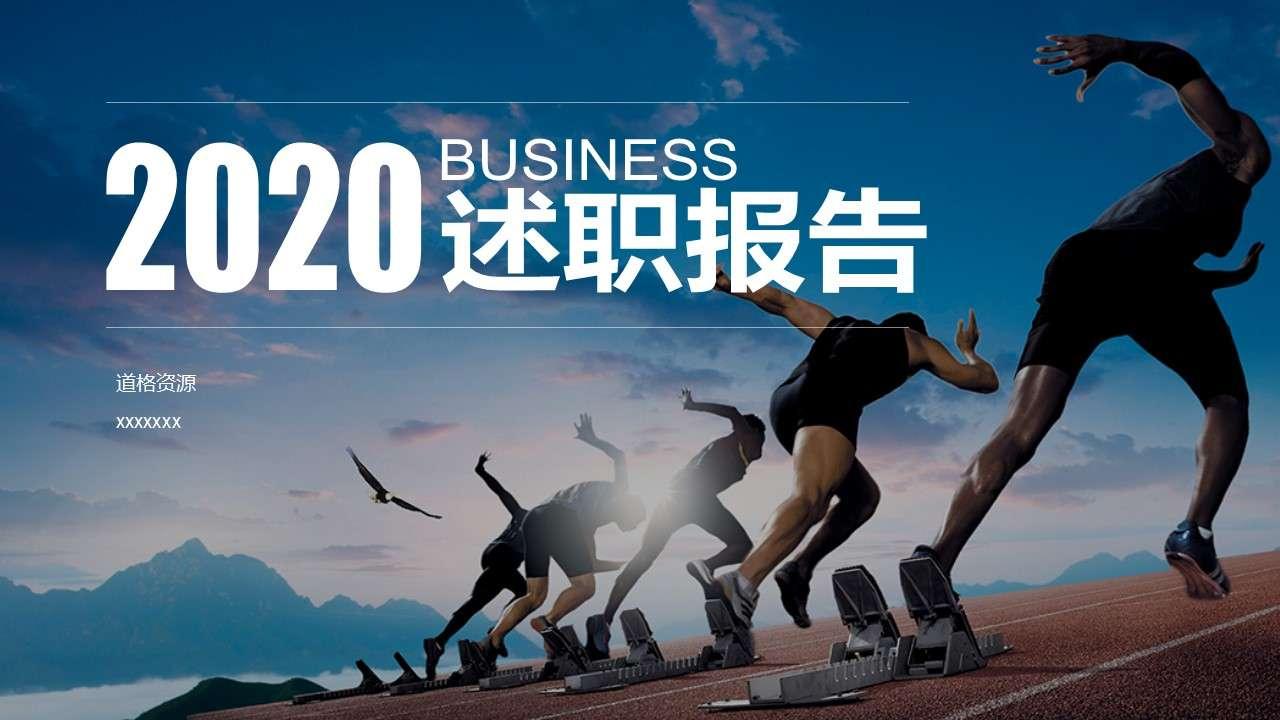 2020蓝色勇攀巅峰商务类述职报告PPT模板