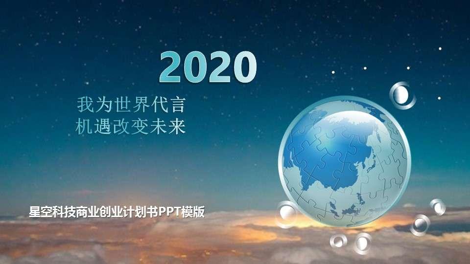 2020星空科技商业创业计划书PPT模板插图
