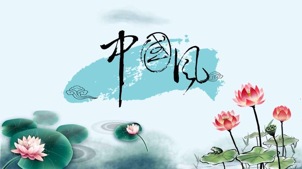 中国风水墨清新荷花廉政动态PPT模板