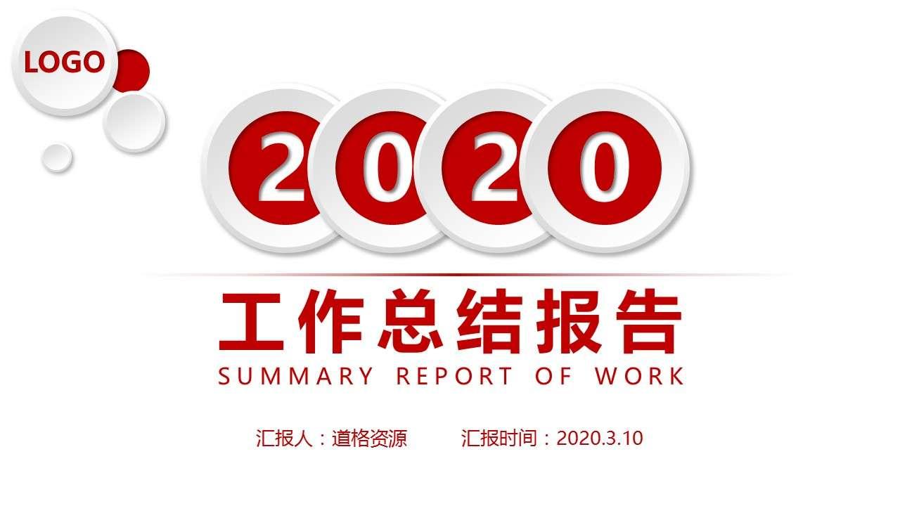 2020红色商务风通用工作总结暨工作计划PPT模板插图