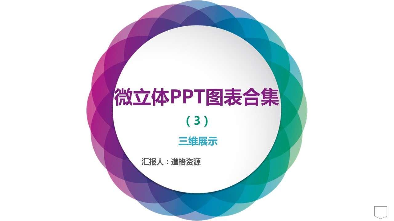 微立体PPT图表合集3