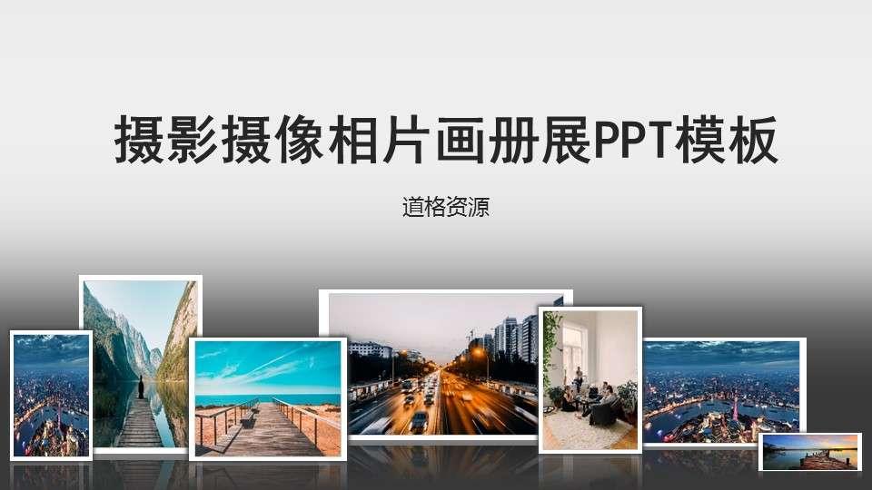 旅游相册PPT模板