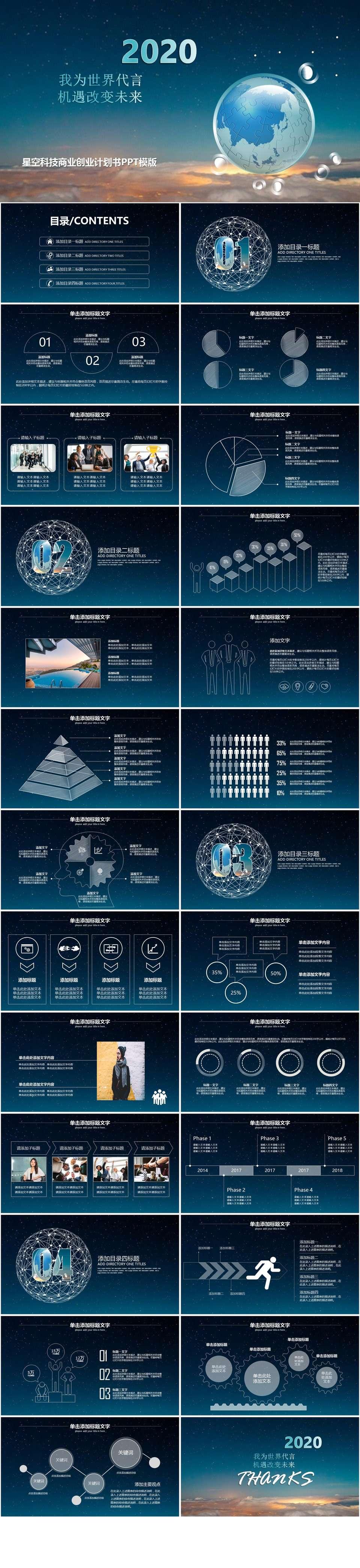 2020星空科技商业创业计划书PPT模板插图1