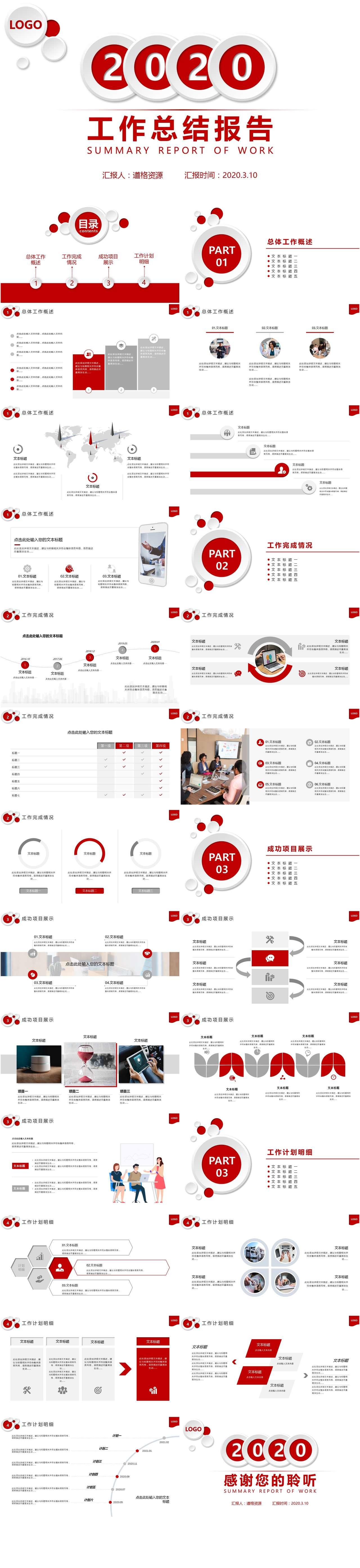 2020红色商务风通用工作总结暨工作计划PPT模板插图1