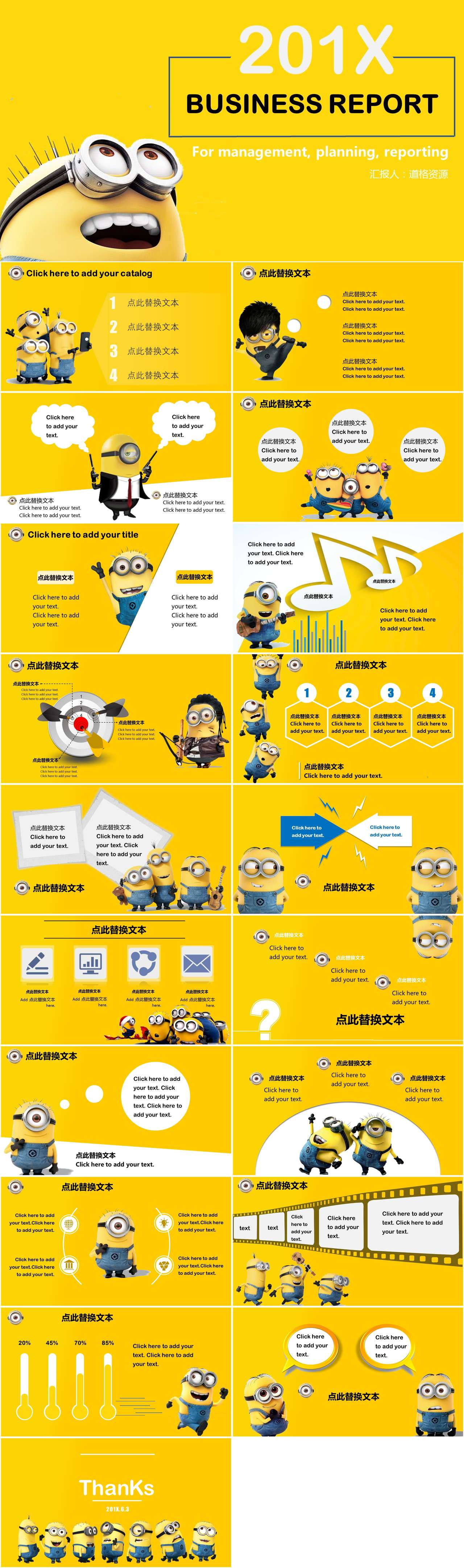黄色小黄人教育培训课件PPT模板插图1
