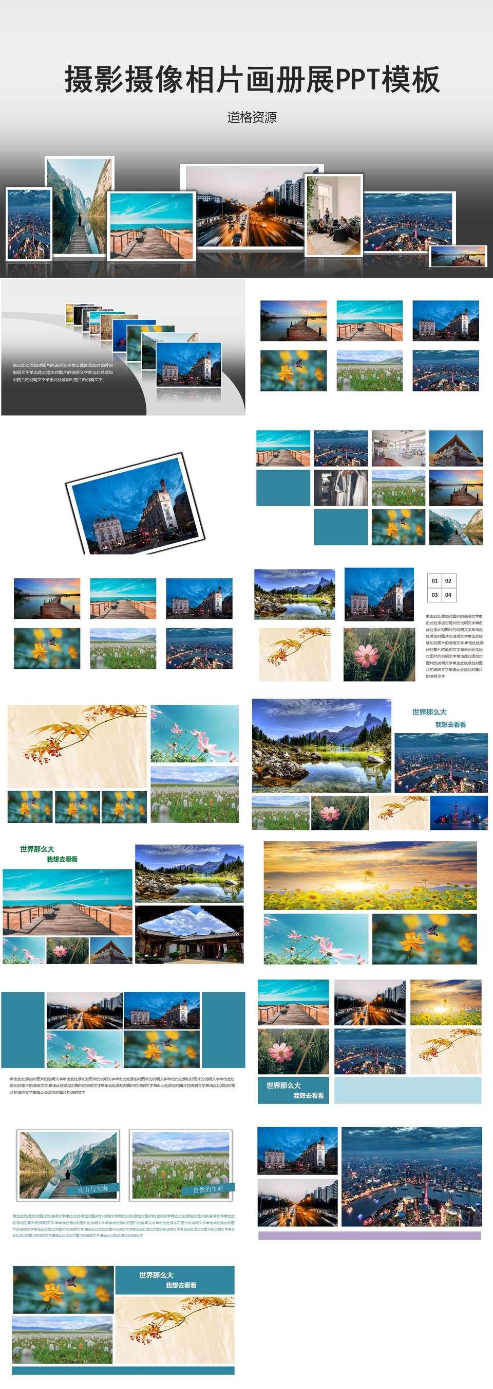 旅游相册PPT模板插图1