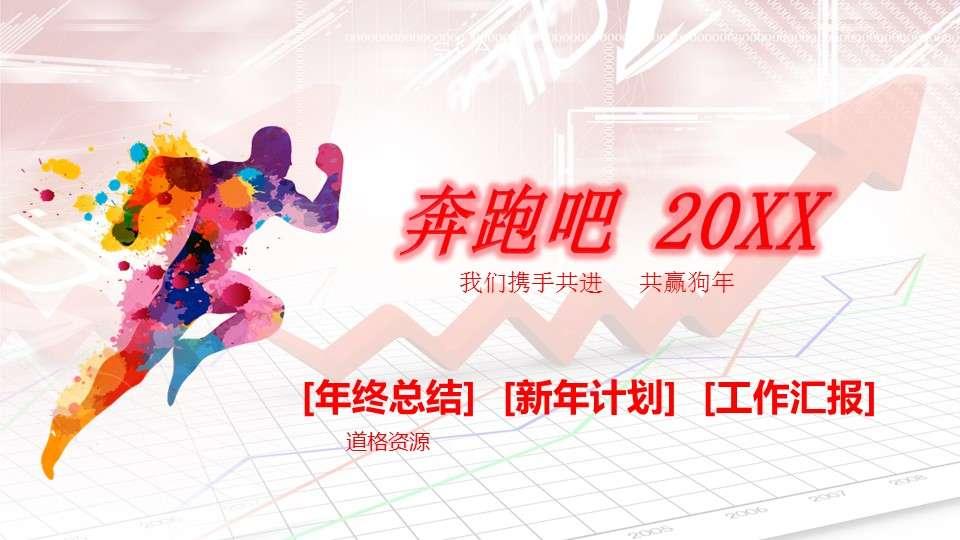 通用彩色年终总结暨新年计划PPT模板