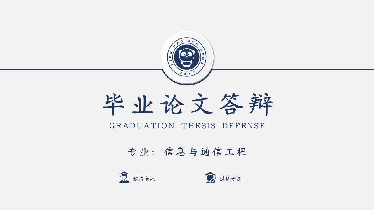 简约商务毕业论文答辩开题报告PPT模板