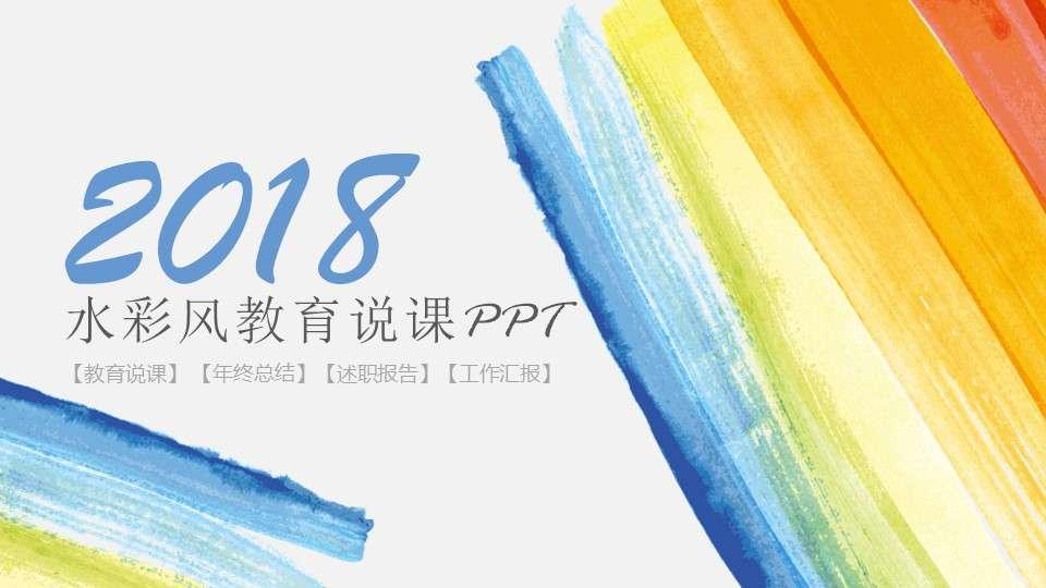 2018水彩风教育说课PPT模板插图